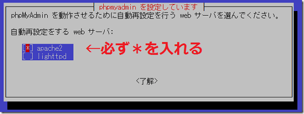 apache_install4