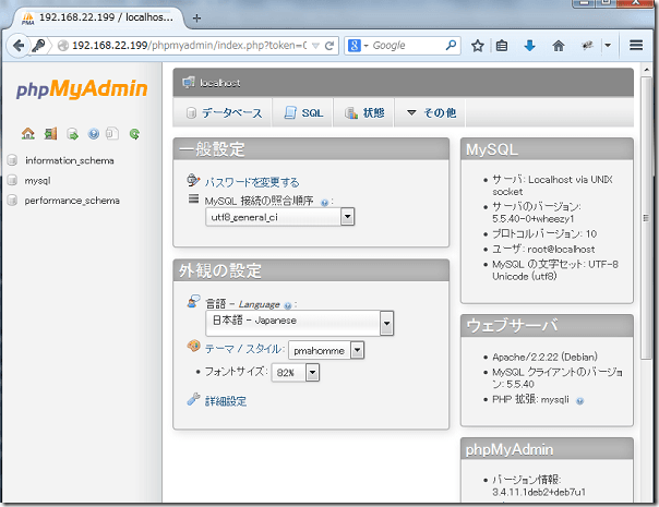 apache_install7
