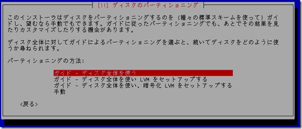 debian_install15