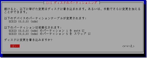 debian_install19