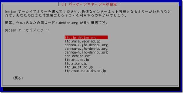debian_install22
