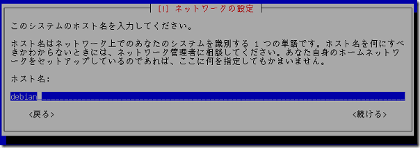 debian_install6