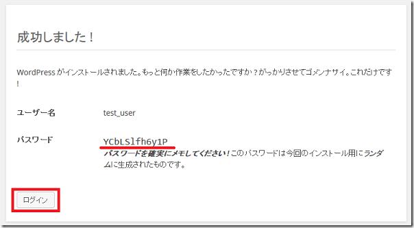 wp_install14