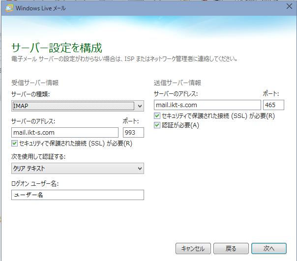IMAPs と SMTPs の設定です。