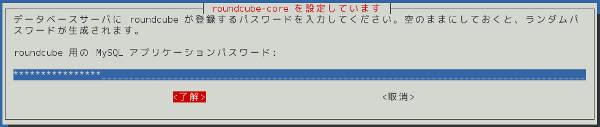 roundcubeデータベース用のパスワードを新たに入れて<了解>