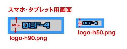 スマホ・タブレット用画像は高さ90pcと50pxの2種類