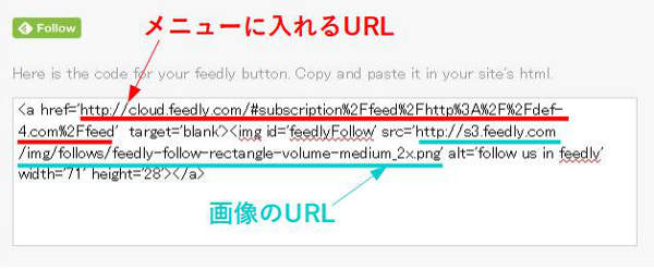公式サイトで作成したコードを元に設定します。