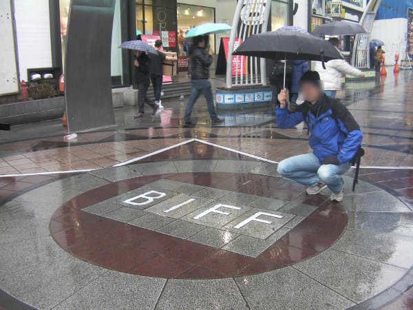 映画の街、BIFF広場