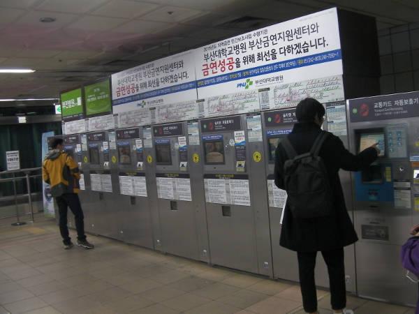 ずらっと並ぶ券売機の、右側一台だけがチャージ機