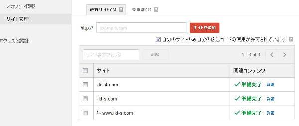 ログインして準備完了サイトか確認できます。