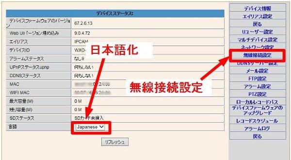 言語設定で日本語が選べます