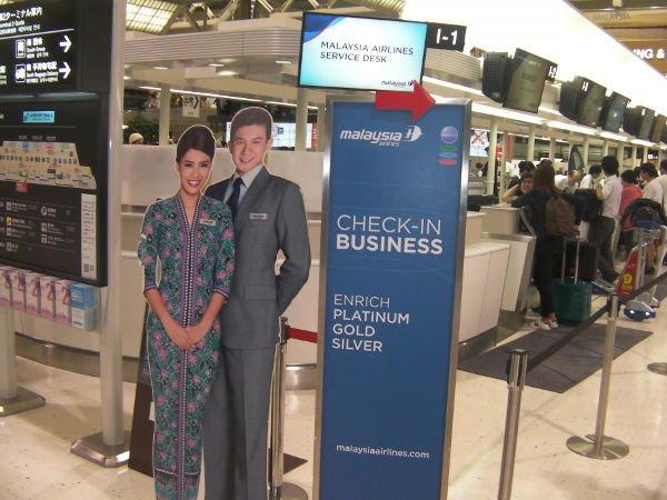 マレーシア航空ビジネスクラス専用カウンター