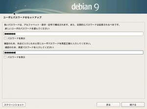 debian9-inst10-1