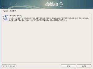 debian9-inst24-1