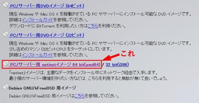 debian9-inst25-1