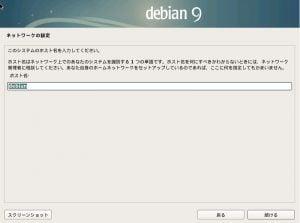 debian9-inst6-1