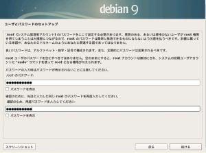 debian9-inst7-1