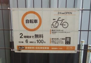 shinbashi5