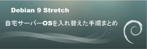 change-Debian-Stretch1-1
