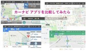 google-map-navi-best