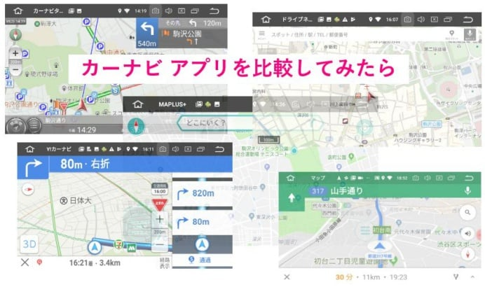 google-map-navi-best