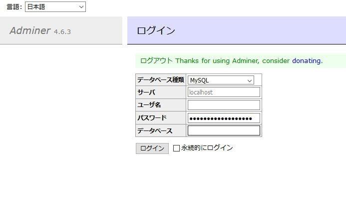 adminer2