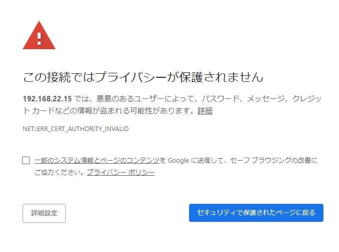 Google Chromeの警告画面