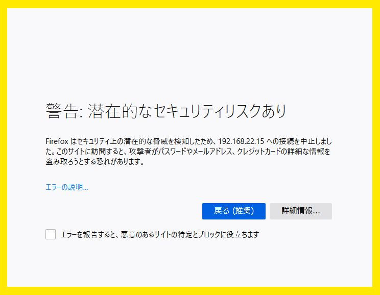 Firefoxの警告画面