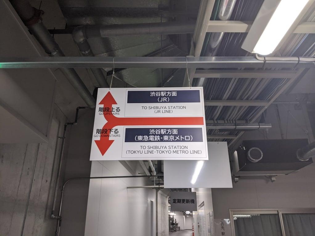 上はJR渋谷駅、下は東急渋谷駅