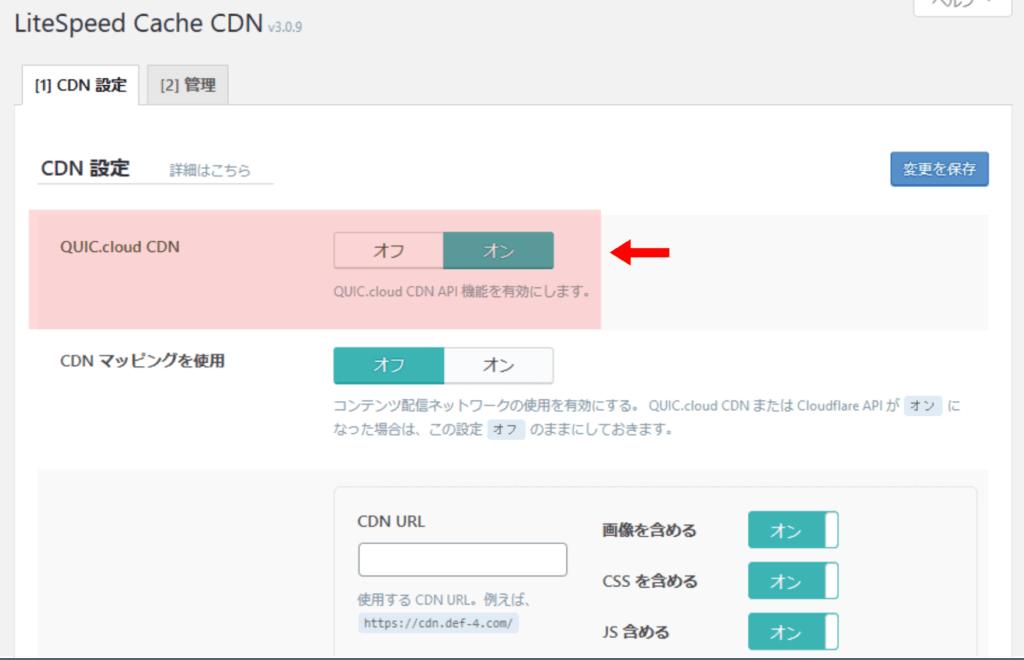 Quick.cloud CDNをオンにします