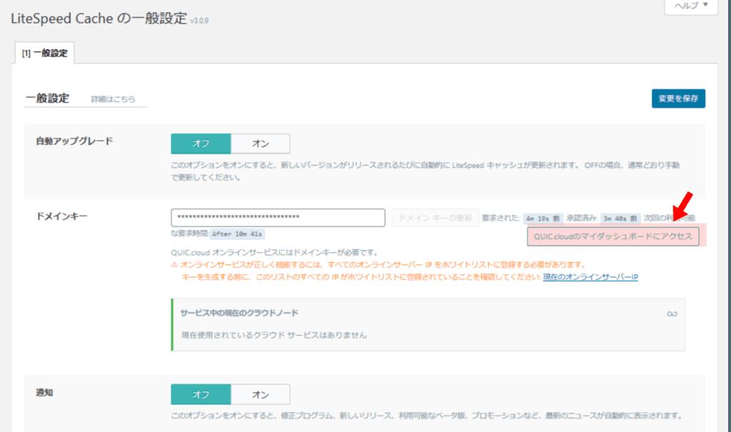 「QUIC.cloudのマイダッシュボードにアクセス」を押す