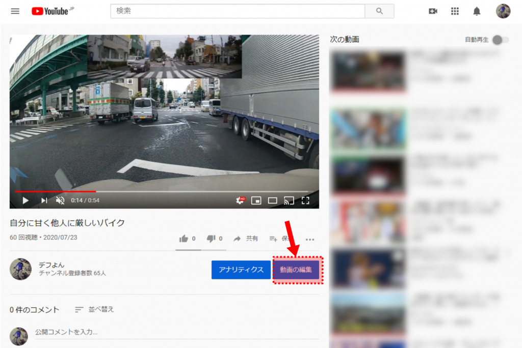 「動画の編集」ボタン