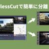 losslesscut