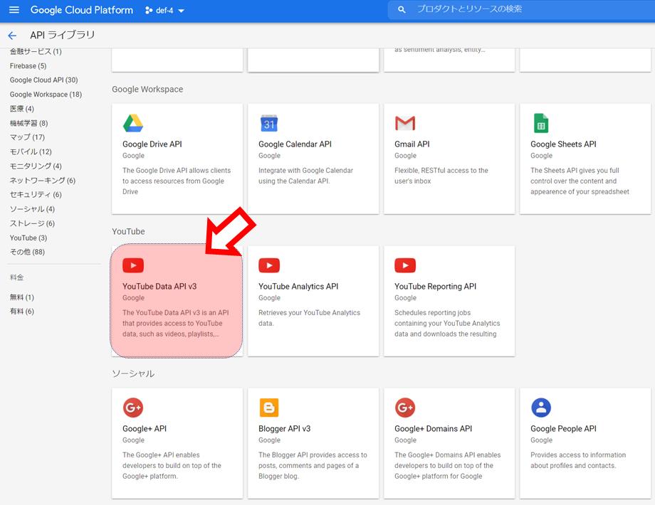 YouTube Data API v3 を選択